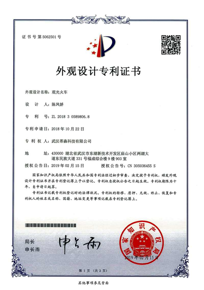 Dising Tourist train  Patent certificate